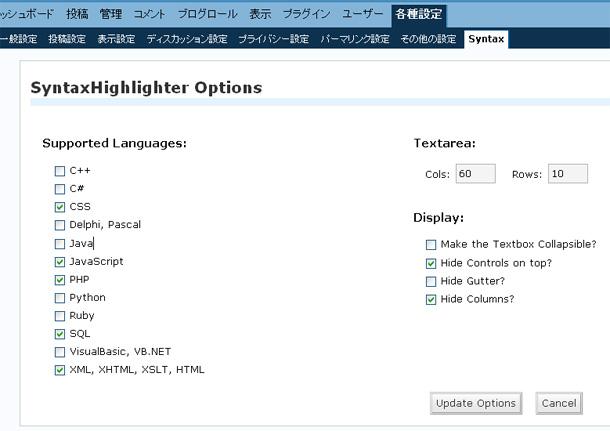 SyntaxHightlighterの設定
