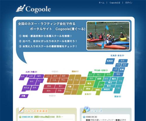 カヌー・ラフティング検索サイト Cogoole 漕ぐ~る